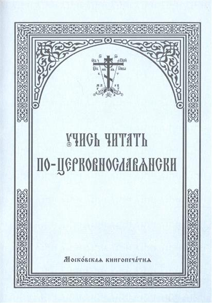 Учись читать по-церковнославянски
