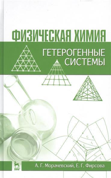 Физическая химия. Гетерогенные системы: Учебное пособие. Издание второе, стереотипное