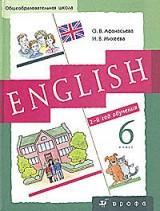 Новый курс англ. языка 6 кл Учебник