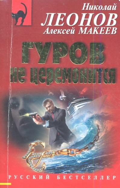 Леонов Н., Макеев А. Гуров не церемонится валз н таблетки 160мг 12 5мг 98 шт