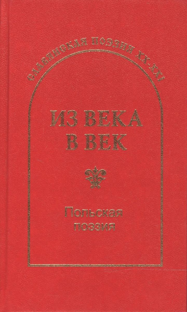 Гловюк С. (сост.) Из века в век. Польская поэзия из века в век башкирская поэзия