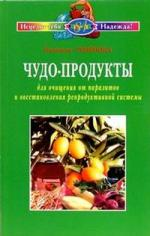 Чудо продукты для очищ. от паразитов и восст. репродук. системы