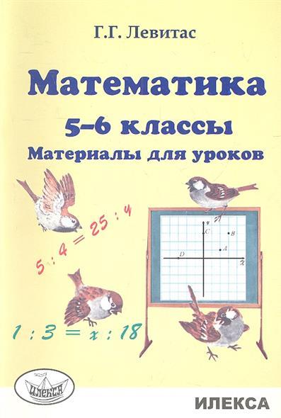 Математика. 5-6 классы. Материалы для уроков