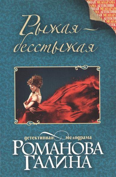 Романова Г. Рыжая-бесстыжая романова г кинжал в постели