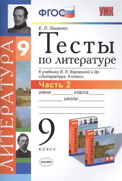 Тесты по литературе. 9 класс. Часть 2. К учебнику В.Я. Коровиной и др.