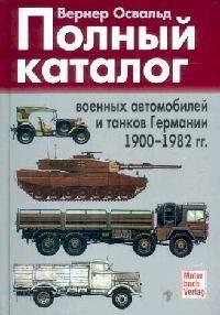 Полный каталог военных автомобилей и танков Германии 1900-1982 гг