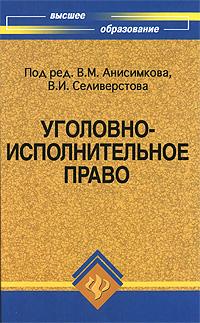 Анисимков В. (ред.) Уголовно-исполнительное право с м зубарев в а казакова а а толкаченко уголовно исполнительное право