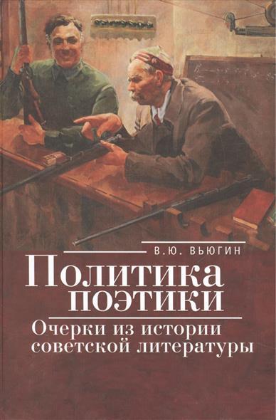 Вьюгин В. Политика поэтики. Очерки из истории советской литературы цены онлайн