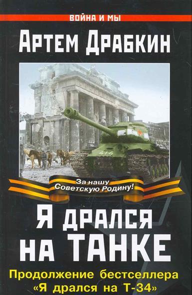 Я дрался на танке Продолжение бестселлера Я дрался на Т-34