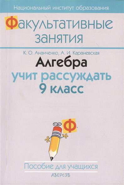 Алгебра учит рассуждать. 9 класс. Пособие для учащихся учреждений общего среднего образования с белорусским и русским языками облучения. 2-е издание
