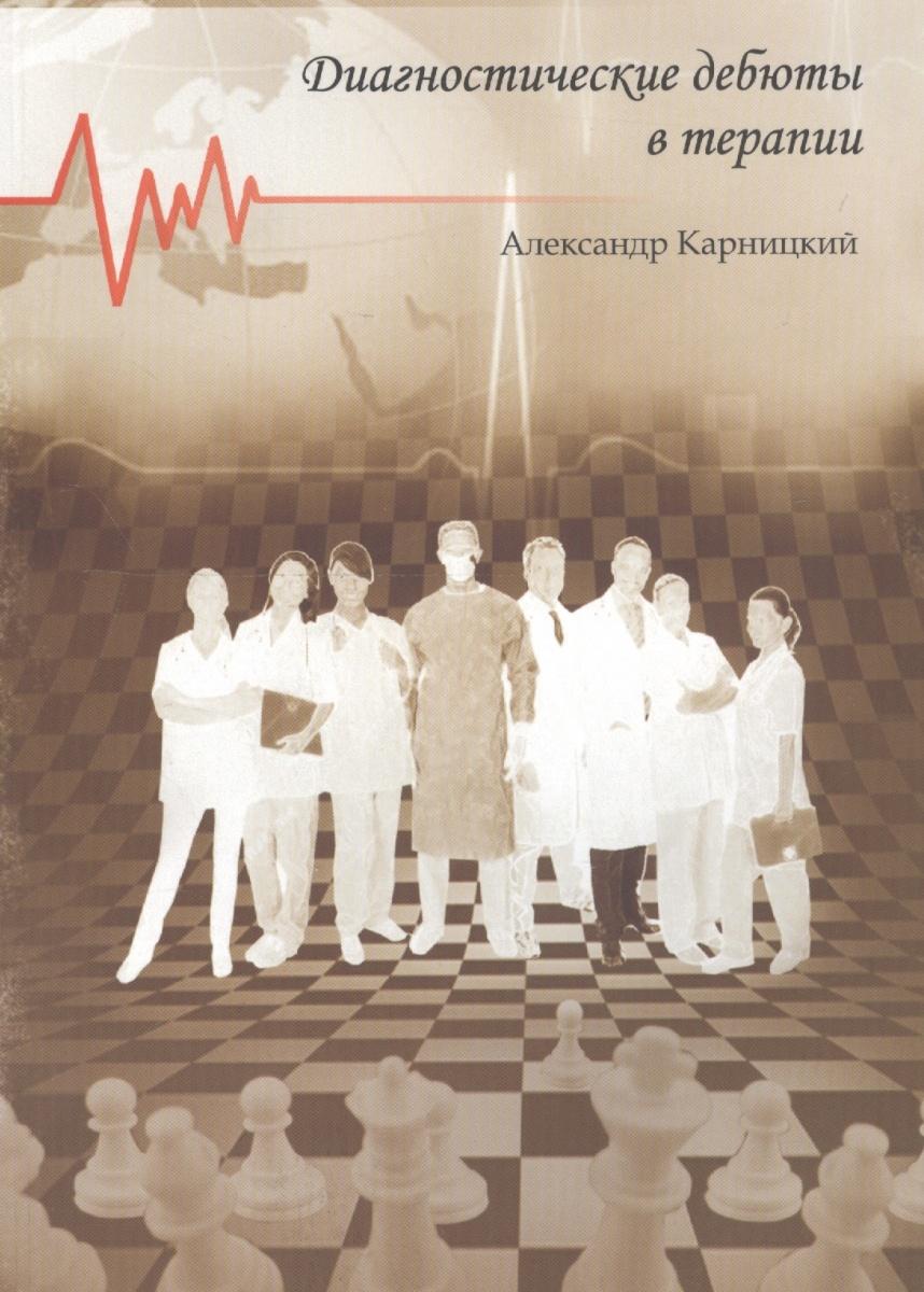 Карницкий А. Диагностические дебюты в терапии