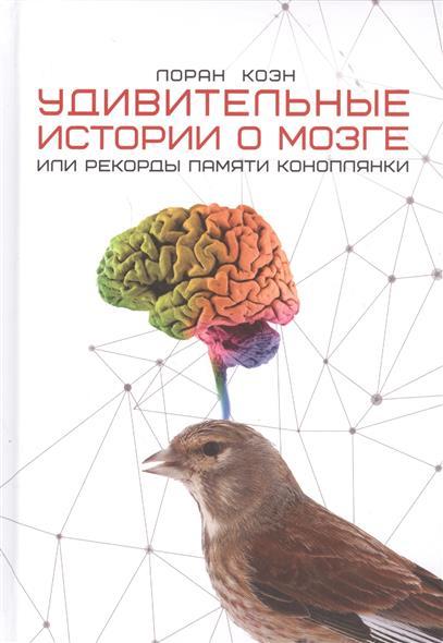 Коэн Л. Удивительные истории о мозге или рекорды памяти коноплянки