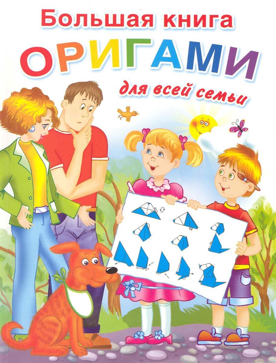 Смородкина О. Большая книга оригами для всей семьи говердовская и большая книга притч иллюстрированная книга для всей семьи