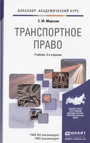 Транспортное право. Учебник. 3-е издание, переработанное и дополненное