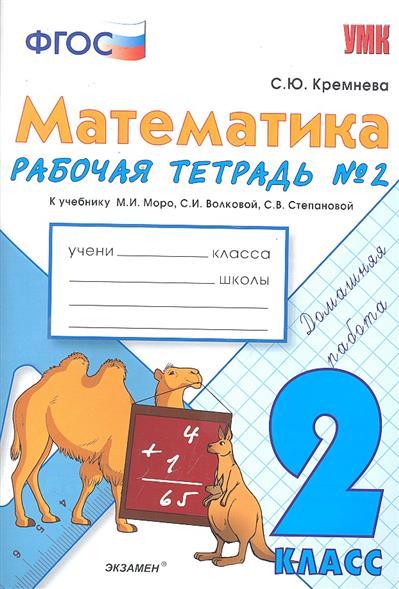 Математика. 2 класс. Рабочая тетрадь №2. К учебнику Моро и др.