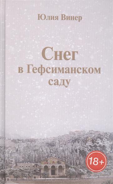 Винер Ю. Снег в Гефсиманском саду ISBN: 9785444805459