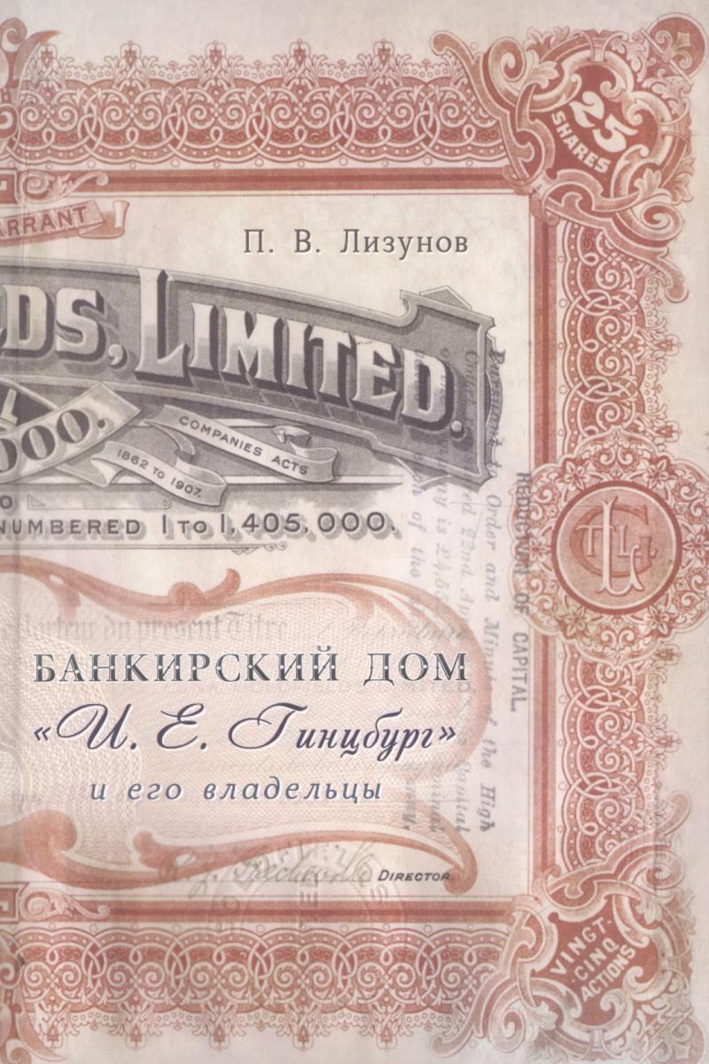 Лизунов П. Банкирский дом И.Е. Гинцбург и его владельцы