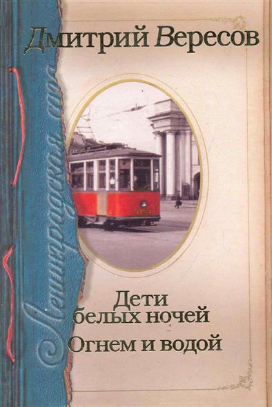 Вересов Д. Ленинградская сага Дети белых ночей Огнем и водой