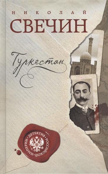 Свечин Н. Туркестан свечин н московский апокалипсис