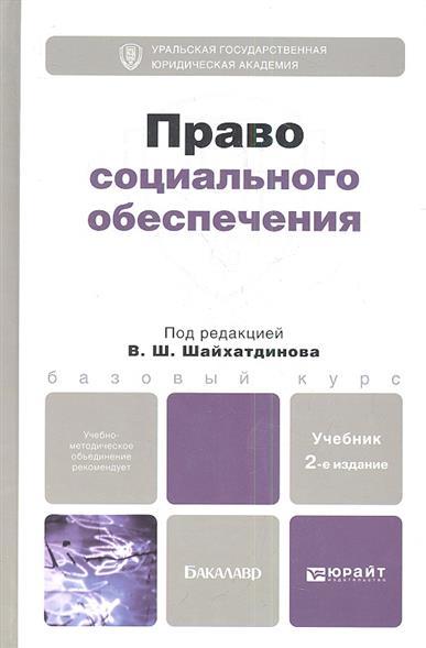 Право социального обеспечения. Учебник для бакалавров. 2-е издание, переработанное и дополненное