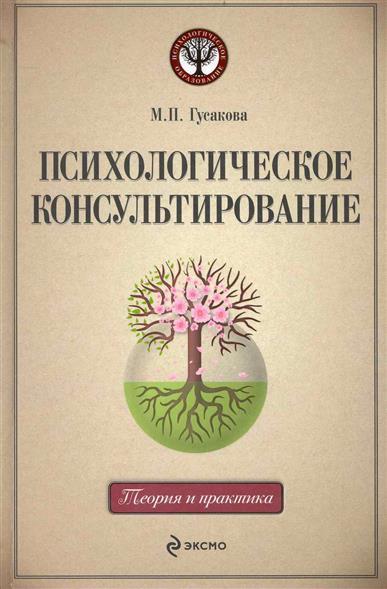 Гусакова М. Психологическое консультирование минигалиева м психологическое консультирование теория и практика