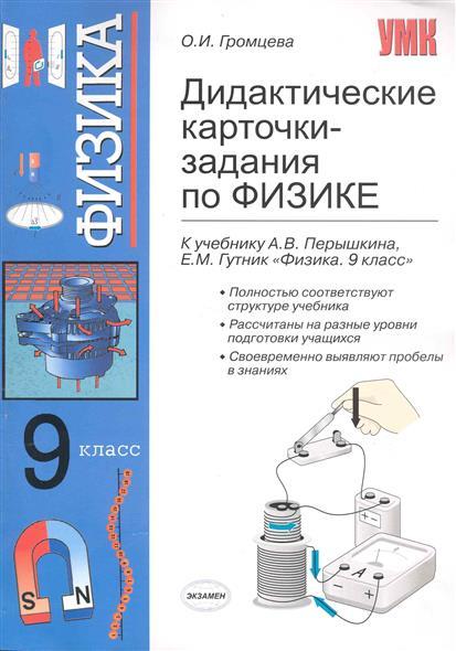 Дидактические карточки-задания по физике 9 кл