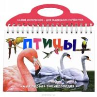 Жилинская А. (ред.) Птицы жилинская а ред азбука