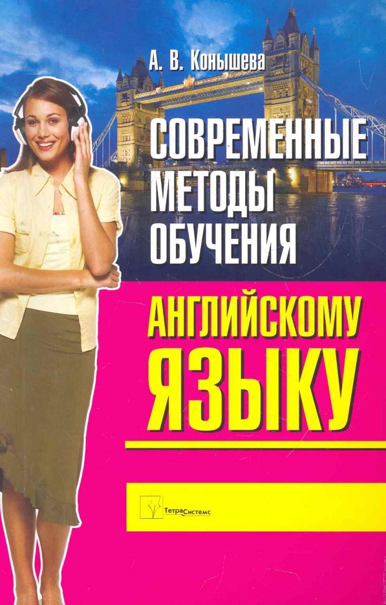 все цены на Конышева А. Современные методы обучения англ. яз.
