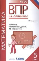 Математика. 5 класс. Типовые тестовые задания. 15 вариантов