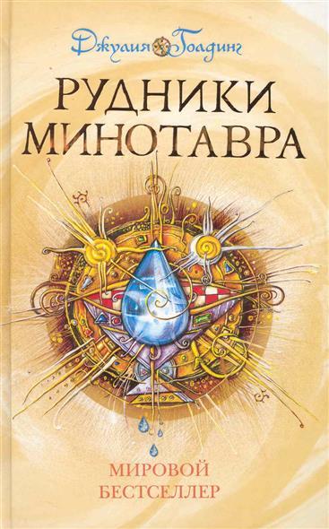 Рудники Минотавра Кн.3