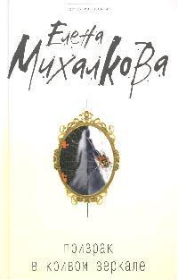 Михалкова Е. Призрак в кривом зеркале михалкова елена ивановна михалкова лучшее м нежные листья ядовитые корни