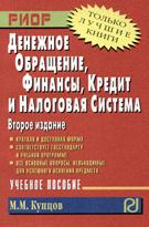 Купцов М. Денежное обращение Финансы кредит и налог. система колпакова г финансы денежное обращение кредит