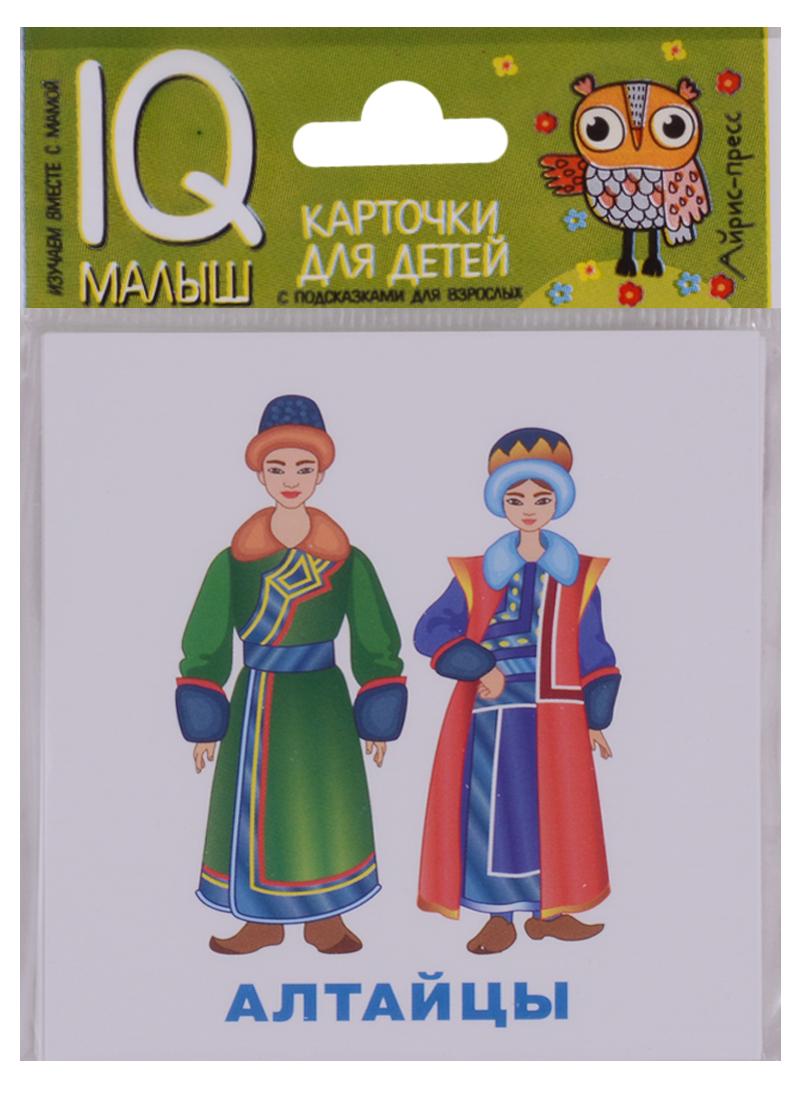 Народы России. Карточки для детей с подсказками для взрослых