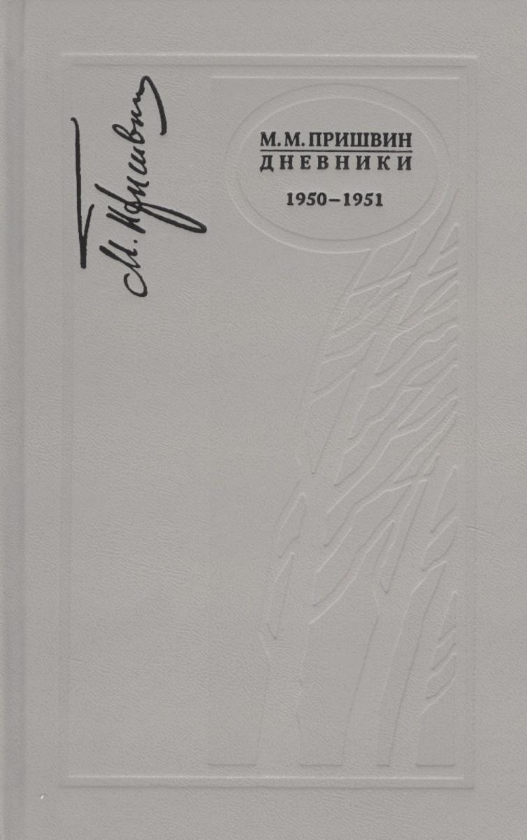 Пришвин М. Дневники. 1950-1951 г. ISBN: 9785946681865