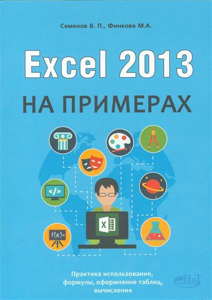 Семенов В.П., Финкова М.А. Excel 2013 на примерах васильев а excel 2010 на примерах