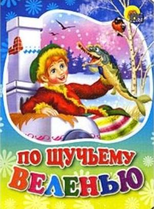 Егорова И.: По щучьему веленью
