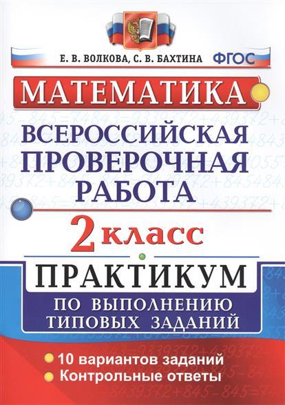 Математика. Всероссийская проверочная работа. 2 класс. Практикум по выполнению типовых заданий