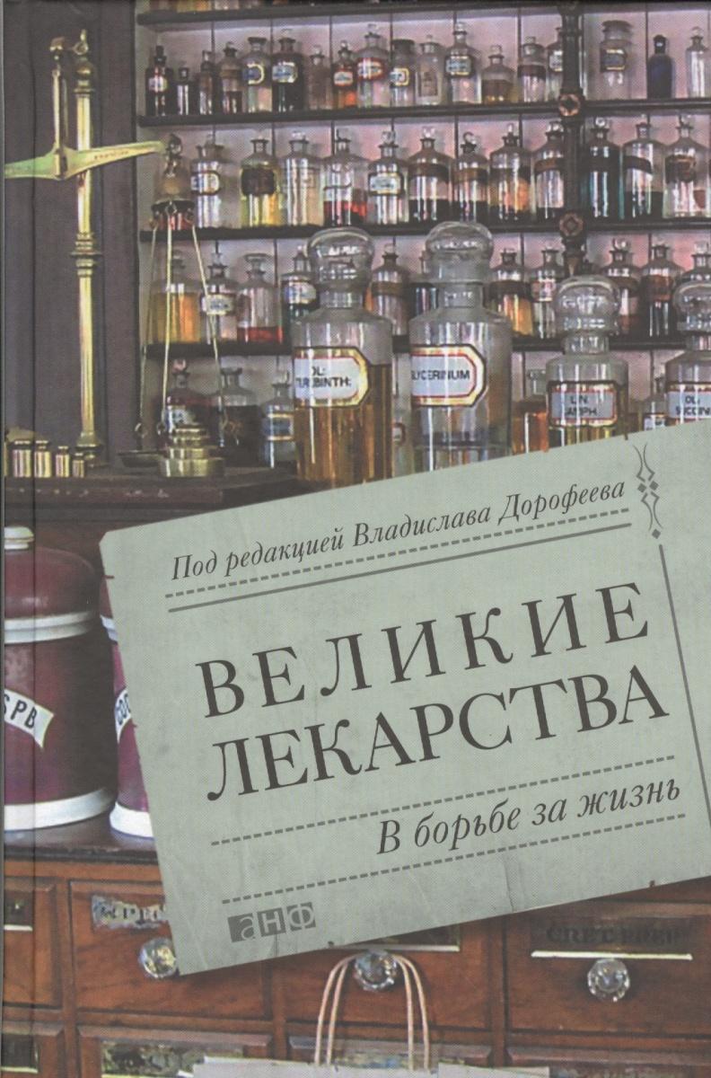 Дорофеев В., Анохин К., Горбачева А., Жукова А. и др. Великие лекарства: В борьбе за жизнь