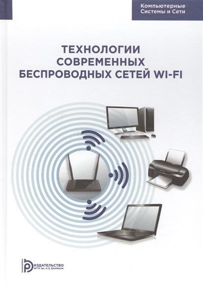 Технологии современных беспроводных сетей Wi-Fi. Учебное пособие