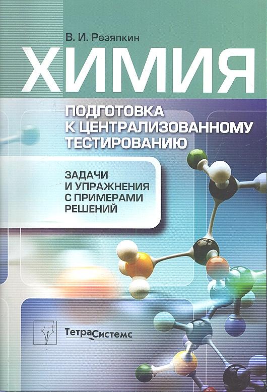 Резяпкин В. Химия Подготовка к централизованному тестированию…