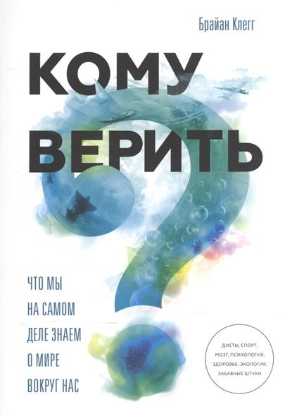Клегг Б. Кому верить? Что мы на самом деле знаем о мире вокруг нас ISBN: 9785001002369 lcd display with touch screen digitizer with bezel frame for samsung galaxy note i9220 n7000 full set with open tools white