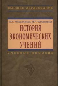 История эконом. учений Покидченко