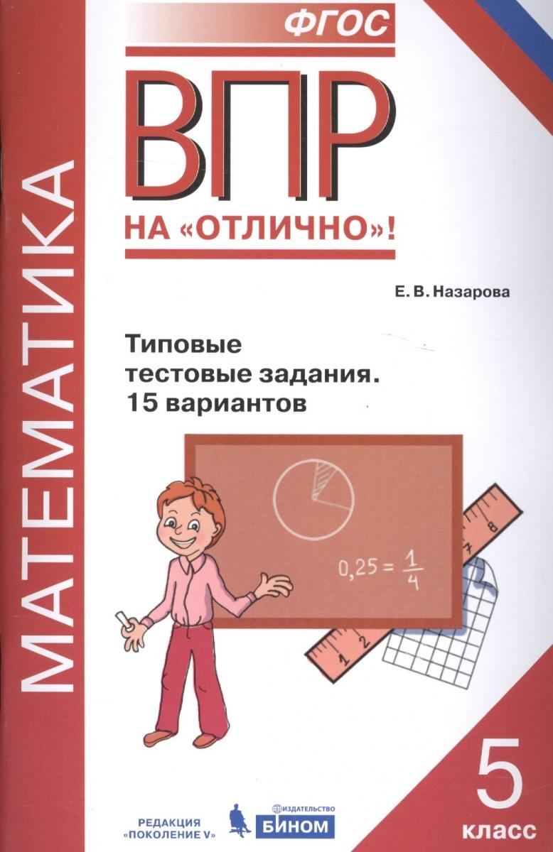 Назарова Е. Математика. 5 класс. Типовые тестовые задания. 15 вариантов