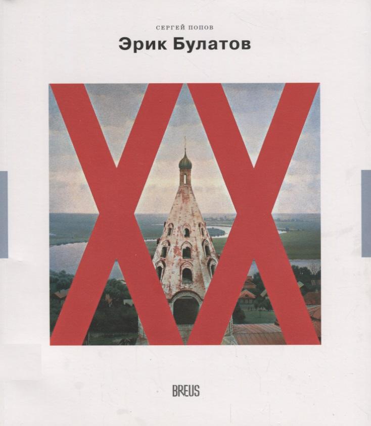 Попов С. Эрик Булатов: картина после живописи ISBN: 9785990462083