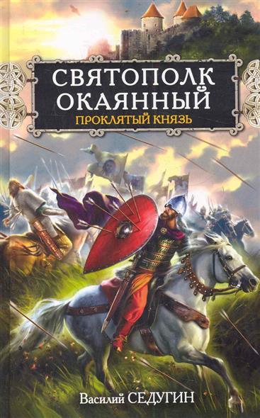 Святополк Окаянный Проклятый князь