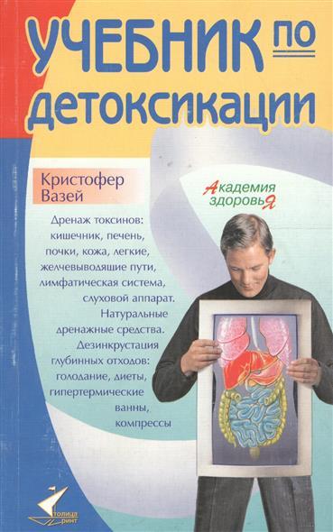 Учебник по детоксикации