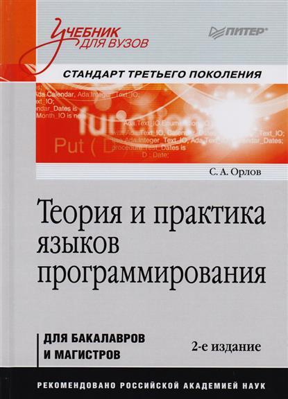 Орлов С. Теория и практика языков программирования лю б теория и практика неопределенного программирования