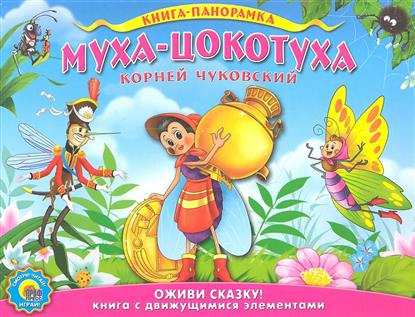 Чуковский К. Муха-цокотуха к и чуковский бармалей