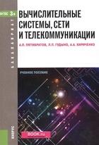 Вычислительные системы, сети и телекоммуникации. Учебное пособие (ФГОС) (3+)