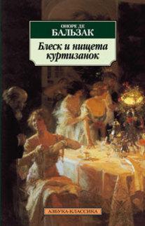 Бальзак О. Блеск и нищета куртизанок ISBN: 9785911813055 михайлов о в блеск и нищета астрологии